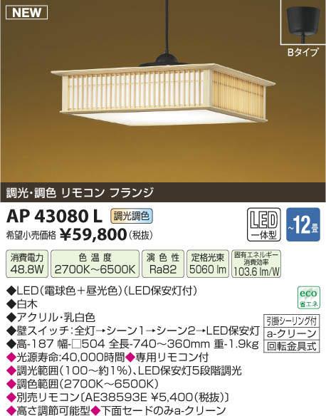 【SPU↑ポイント最大7倍】【\15000円~送料無料※】コイズミ照明 AP43080L LED和風ペンダント 12畳 (※北海道・沖縄・離島を除く)