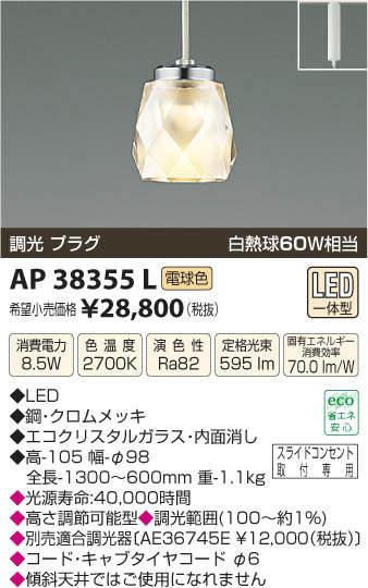 ★【\15000円~送料無料※】コイズミ照明 AP38355L LED ペンダント (※北海道・沖縄・離島を除く)