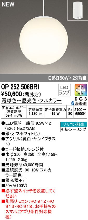 【SPU↑ポイント最大7倍】【\15000円~送料無料※】オーデリック ODELIC LEDペンダントライト OP252506BR1 (※北海道・沖縄・離島を除く)