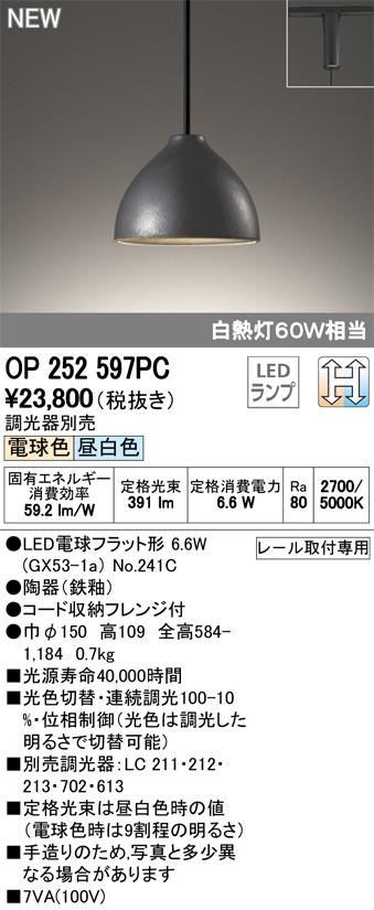 【SPU↑ポイント最大7倍】【\15000円~送料無料※】オーデリック ODELIC LEDペンダントライト OP252597PC (※北海道・沖縄・離島を除く)