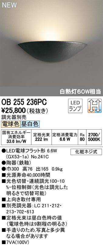【SPU↑ポイント最大7倍】【\15000円~送料無料※】オーデリック ODELIC LEDブラケットライト OB255236PC (※北海道・沖縄・離島を除く)