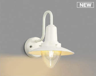 【15000円~送料無料※】コイズミ照明 エクステリア LEDアウトドアライト AU50364 (※北海道・沖縄・離島を除く)