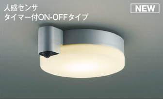 【15000円~送料無料※】コイズミ照明 エクステリア LEDアウトドアライト AU50483 (※北海道・沖縄・離島を除く)