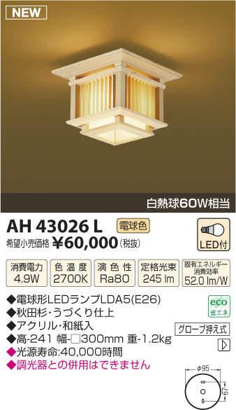 【SPU↑ポイント最大7倍】【\15000円~送料無料※】コイズミ照明 LEDシーリングライト AH43026L (※北海道・沖縄・離島を除く)