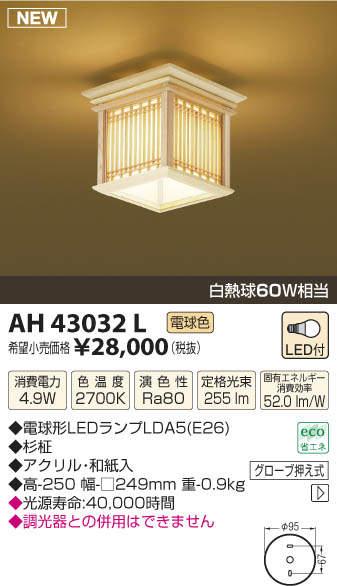 【SPU↑ポイント最大7倍】【\15000円~送料無料※】コイズミ照明 LEDシーリングライト AH43032L (※北海道・沖縄・離島を除く)