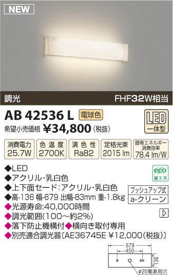 【SPU↑ポイント最大7倍】【\15000円~送料無料※】コイズミ照明 AB42536L LEDブラケット (※北海道・沖縄・離島を除く)