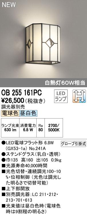【SPU↑ポイント最大7倍】【\15000円~送料無料※】オーデリック LEDブラケットライト OB255161PC (※北海道・沖縄・離島を除く)