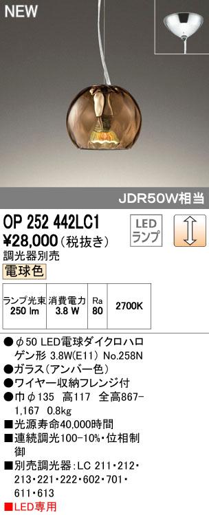 【SPU↑ポイント最大7倍】【\15000円~送料無料※】オーデリック LEDペンダントライト OP252442LC1 (※北海道・沖縄・離島を除く)