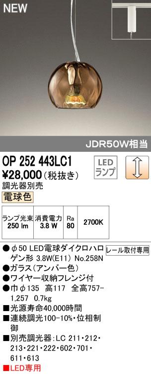 【SPU↑ポイント最大7倍】【\15000円~送料無料※】オーデリック LED小型ペンダントライト OP252443LC1 (※北海道・沖縄・離島を除く)