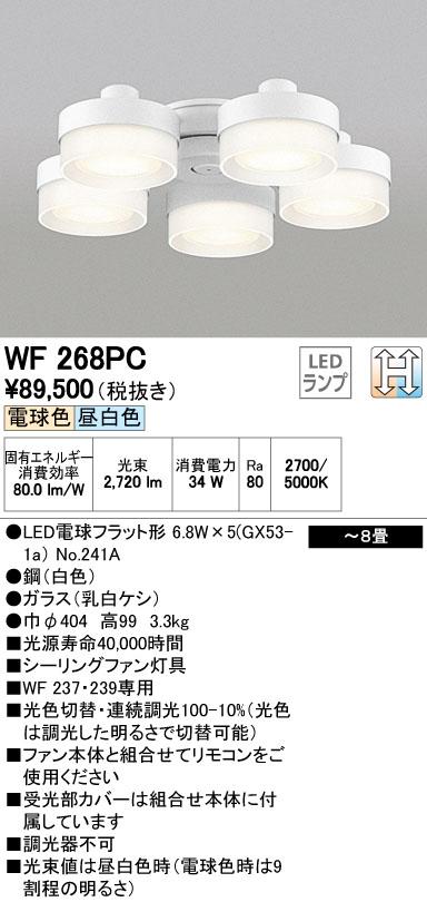 【SPU↑ポイント最大7倍】【\15000円~送料無料※】オーデリック LEDシーリングファン WF268PC (※北海道・沖縄・離島を除く)