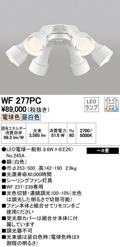 【SPU↑ポイント最大7倍】【\15000円~送料無料※】オーデリック LEDシーリングファン WF277PC (※北海道・沖縄・離島を除く)