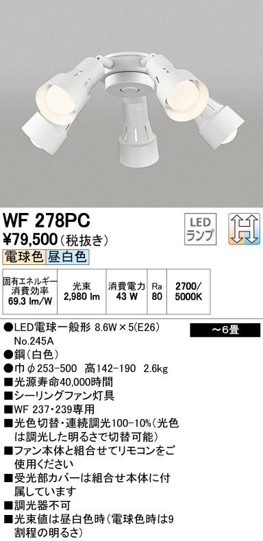 【SPU↑ポイント最大7倍】【\15000円~送料無料※】オーデリック LEDシーリングファン WF278PC (※北海道・沖縄・離島を除く)