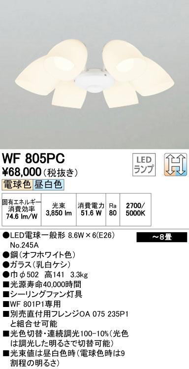 【SPU↑ポイント最大7倍】【\15000円~送料無料※】オーデリック LEDシーリングファン WF805PC (※北海道・沖縄・離島を除く)