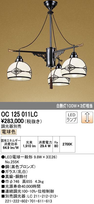 【SPU↑ポイント最大7倍】【\15000円~送料無料※】オーデリック LED和風シャンデリア OC125011LC (※北海道・沖縄・離島を除く)