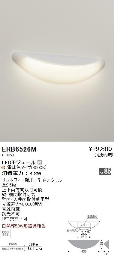 【SPU↑ポイント最大7倍】【\10000円~送料無料※】遠藤照明 ENDO LEDブラケットライト ERB6526M (※北海道・沖縄・離島を除く)