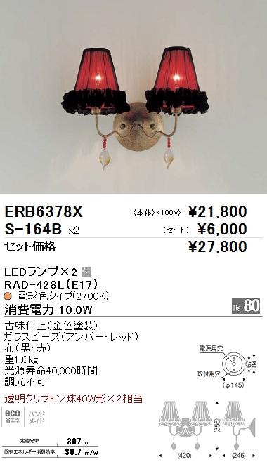 【SPU↑ポイント最大7倍】【\10000円~送料無料※】遠藤照明 ENDO LEDブラケットライト ERB6378X+S164B (※北海道・沖縄・離島を除く)