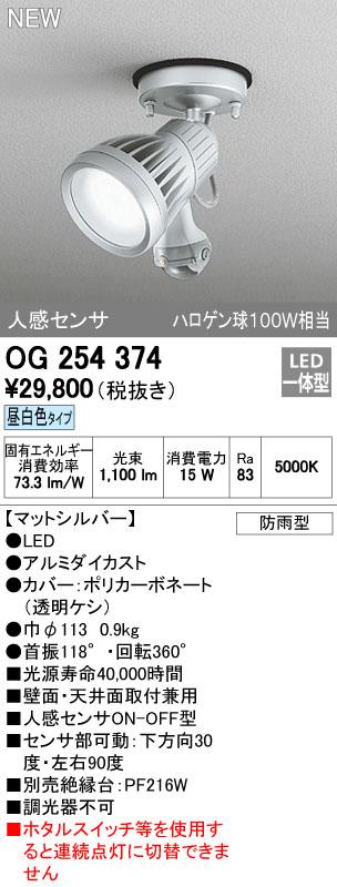 【SPU↑ポイント最大7倍】【\15000円~送料無料※】オーデリック LEDエクステリアスポットライト OG254374 (※北海道・沖縄・離島を除く)