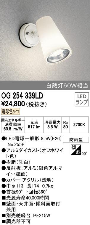 【SPU↑ポイント最大7倍】【\15000円~送料無料※】オーデリック LEDエクステリアスポットライト OG254339LD (※北海道・沖縄・離島を除く)