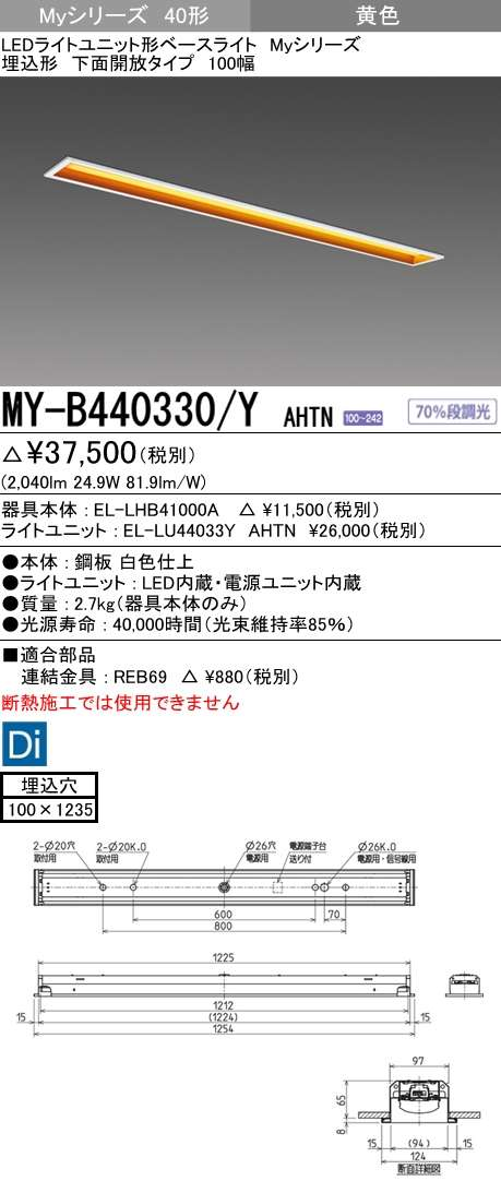 LED照明器具 LEDライトユニット形ベースライト(Myシリーズ) 用途別 クリーンルーム用 MY-BC440331/Y AHTN
