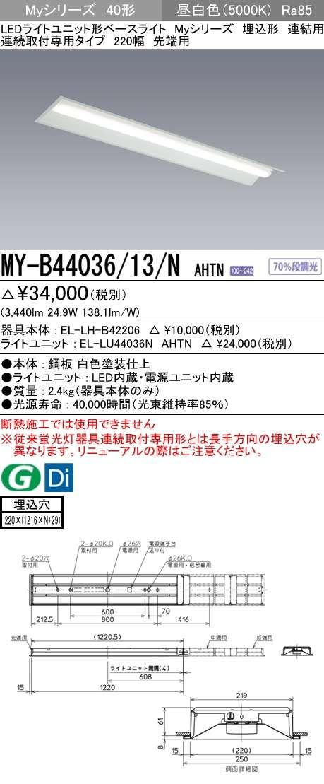 LED照明器具 LEDライトユニット形ベースライト(Myシリーズ) 埋込形 連結用 100幅 グレアカットタイプ MY-B45036/12/N AHTN