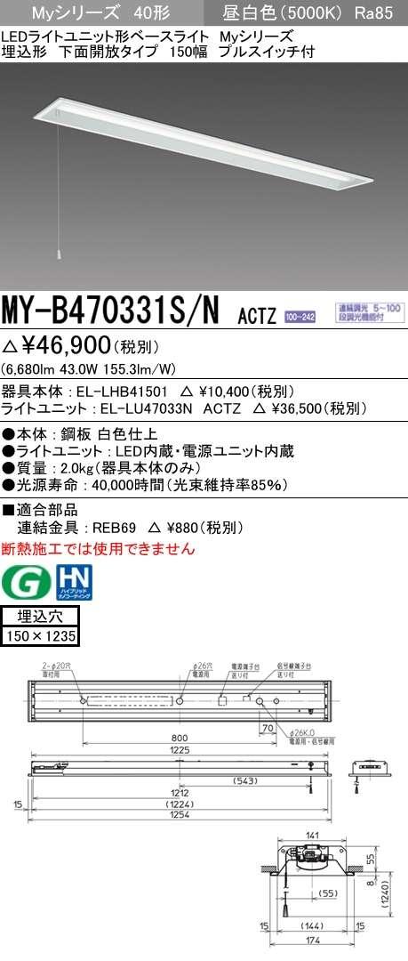 LED照明器具 LEDライトユニット形ベースライト(Myシリーズ) 用途別 電磁波低減用 MY-B470331S/N ACTZ