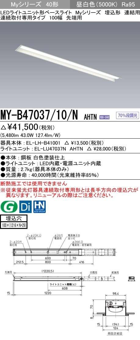 LED照明器具 LEDライトユニット形ベースライト(Myシリーズ) 埋込形 150幅 一般タイプ MY-B965331/WW AHZ