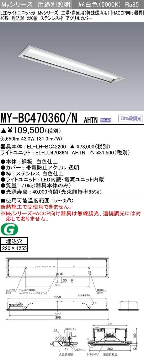 LED照明器具 LEDライトユニット形ベースライト(Myシリーズ) 用途別 クリーンルーム用 MY-BC470362/N AHTN