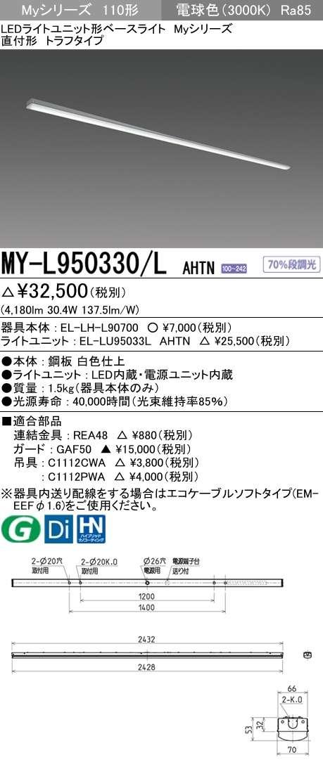 LED照明器具 LEDライトユニット形ベースライト(Myシリーズ) 用途別 ウォールウォッシャ MY-N965331/W AHTN