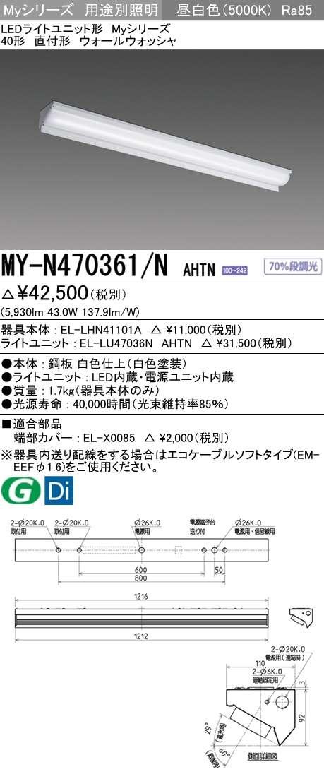 LED照明器具 LEDライトユニット形ベースライト(Myシリーズ) 用途別 HACCP向け MY-RC440360/N AHTN