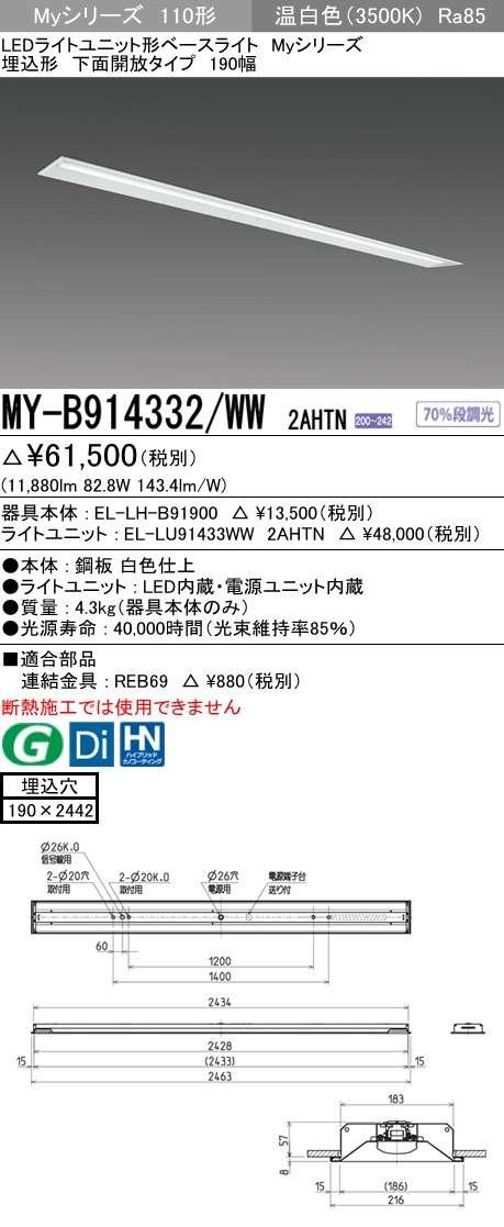 LED照明器具 LEDライトユニット形ベースライト(Myシリーズ) 直付形 笠付タイプ 省電力タイプ MY-H914300/WW 2AHTN