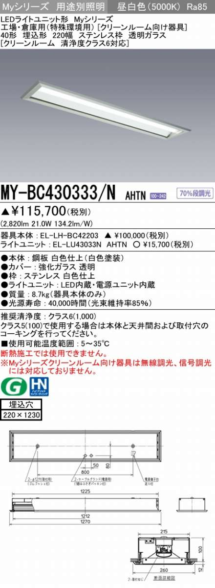 LED照明器具 LEDライトユニット形ベースライト(Myシリーズ) 用途別 クリーンルーム用 MY-BC430333/N AHTN