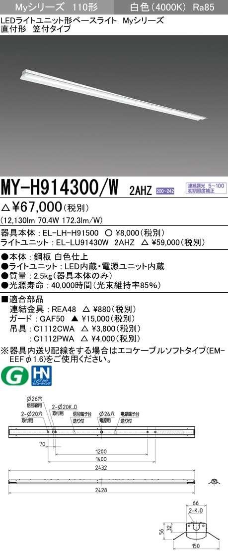 LED照明器具 LEDライトユニット形ベースライト(Myシリーズ) 直付形 トラフタイプ 一般タイプ MY-L910330S/W 2AHZ
