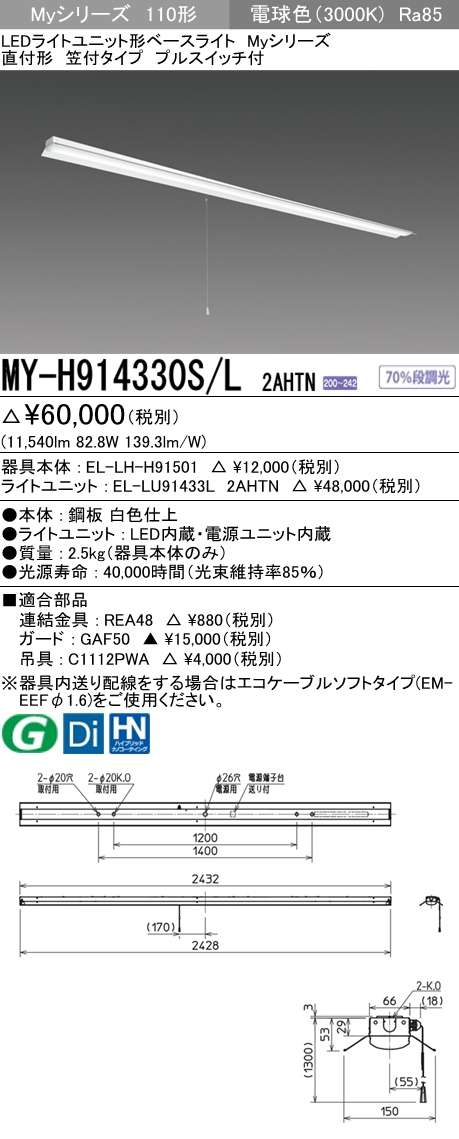 LED照明器具 LEDライトユニット形ベースライト(Myシリーズ) 直付形 トラフタイプ 一般タイプ MY-L914330/L 2AHTN