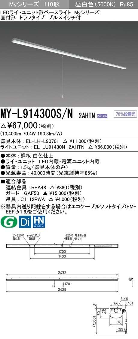 LED照明器具 LEDライトユニット形ベースライト(Myシリーズ) 直付形 150幅 省電力タイプ MY-V910300/N 2AHTN