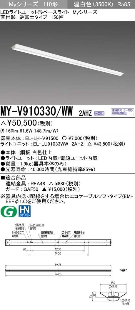 LED照明器具 LEDライトユニット形ベースライト(Myシリーズ) 直付形 230幅 省電力タイプ MY-V914301S/WW 2AHZ