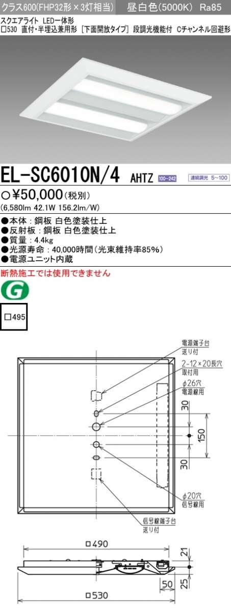 LED照明器具 LED一体形ベースライト(一般用途) スクエアライト □530 EL-SC6010N/4 AHTZ