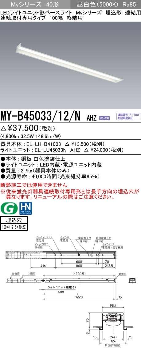 LED照明器具 LEDライトユニット形ベースライト(Myシリーズ) 埋込形 連結用 100幅 一般タイプ MY-B45033/12/N AHZ