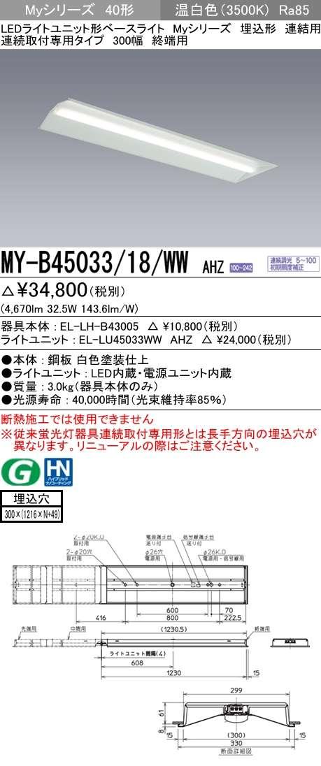 LED照明器具 LEDライトユニット形ベースライト(Myシリーズ) 埋込形 連結用 300幅 一般タイプ MY-B45033/18/WW AHZ