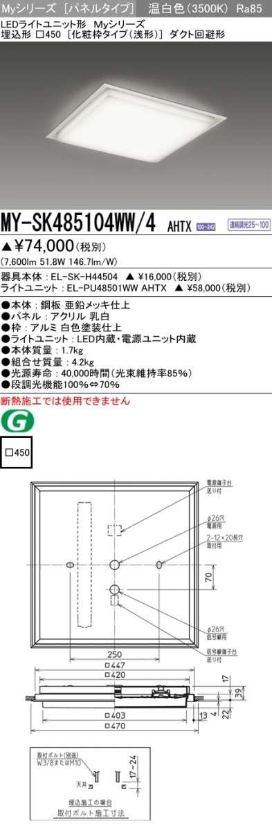 LED照明器具 LEDライトユニット形ベースライト(Myシリーズ) パネルタイプ 埋込形 MY-SK485104WW/4 AHTX