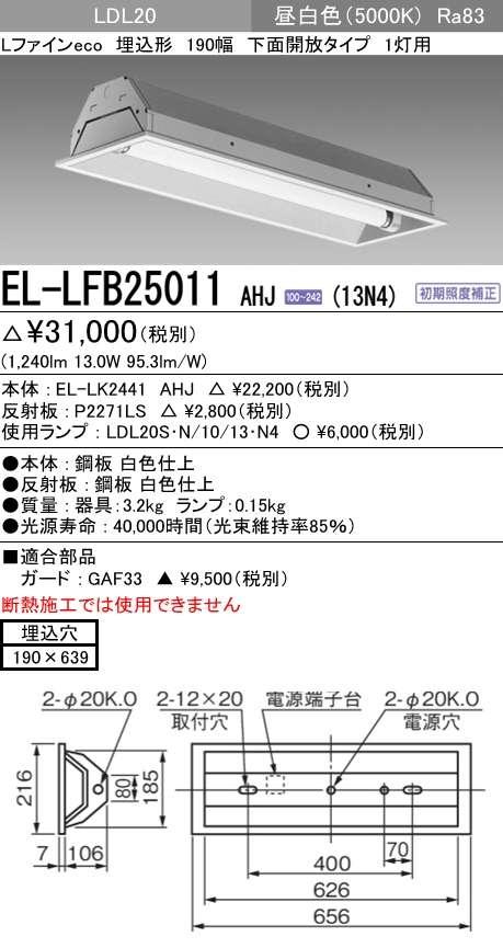 EL-LFB25011AHJ13N4