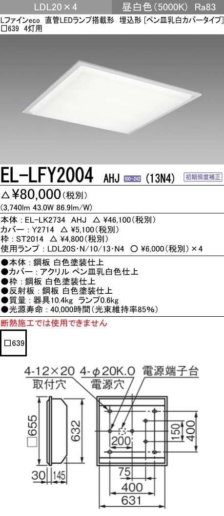 EL-LFY2004AHJ13N4