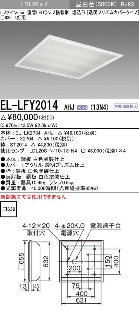 EL-LFY2014AHJ13N4
