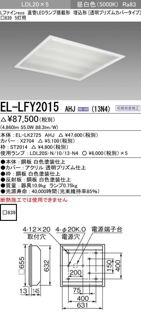 EL-LFY2015AHJ13N4