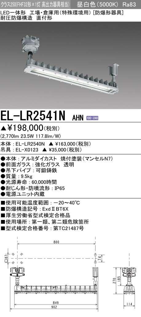 EL-LR2541NAHN