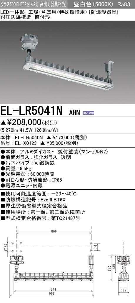 EL-LR5041NAHN
