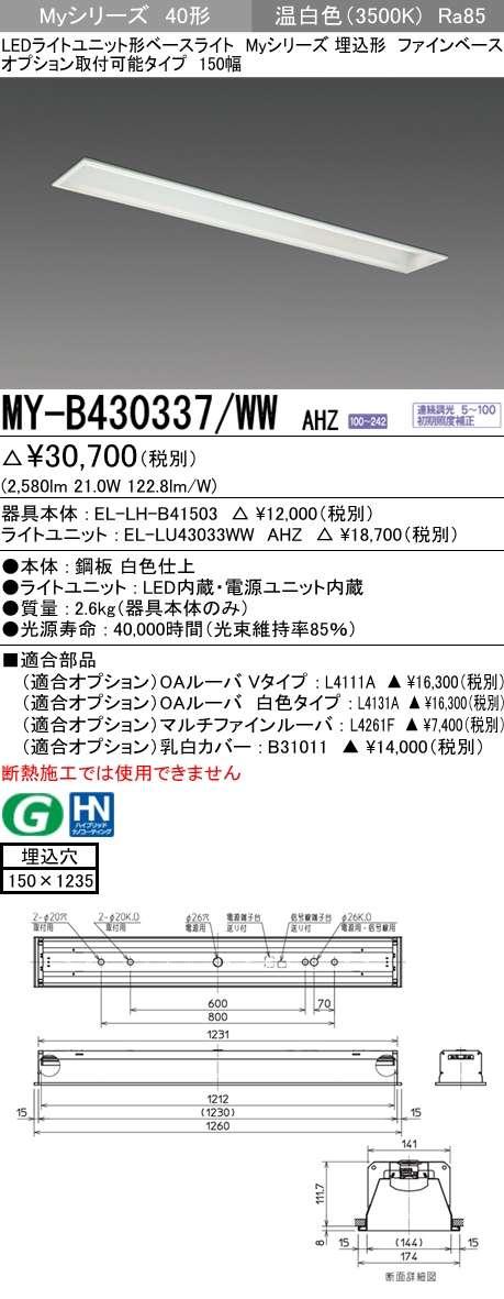 MY-B430337 WWAHZ