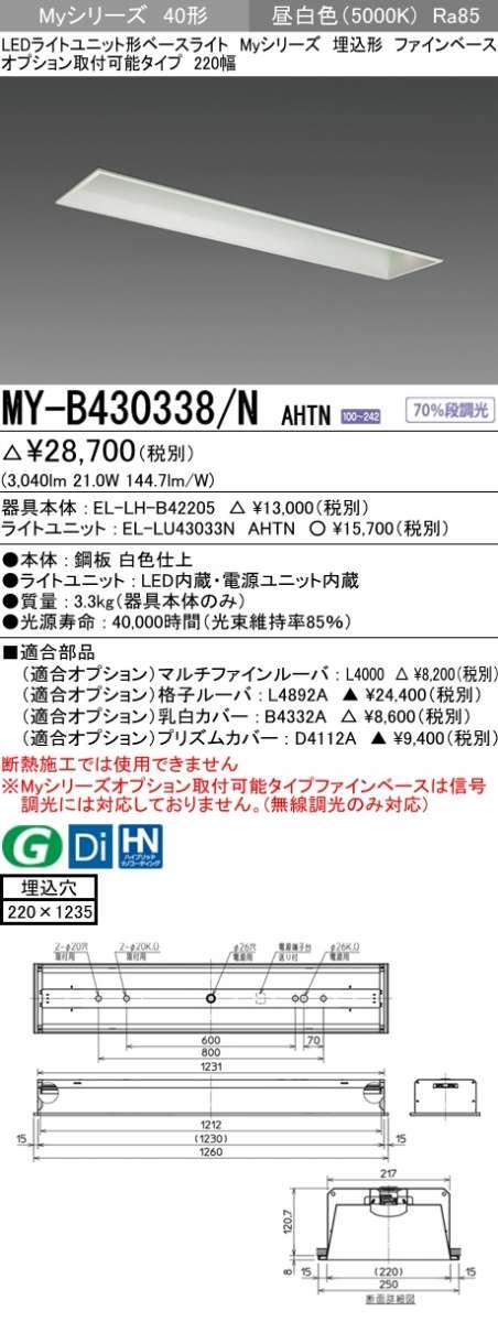 MY-B430338 NAHTN