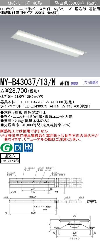 MY-B43037 13 NAHTN