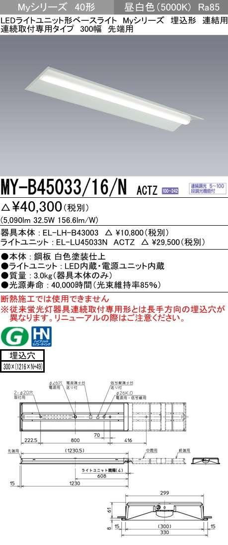 MY-B45033 16 NACTZ
