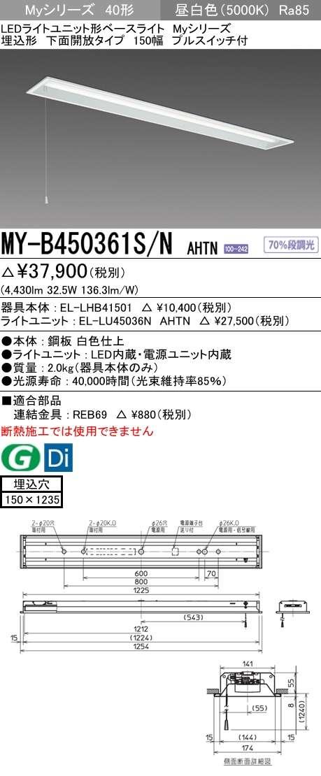 MY-B450361S NAHTN